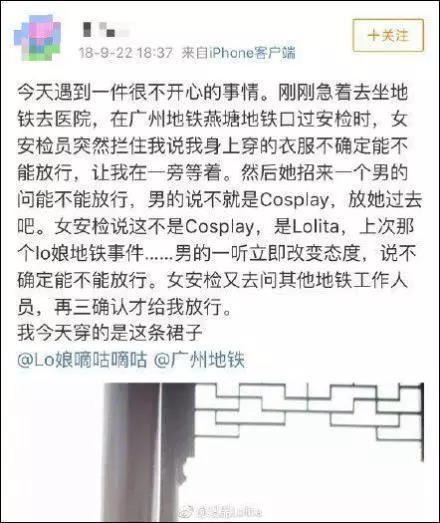 女子坐地铁被要求原地卸妆,广州地铁:当事安检员已被要求二次培训