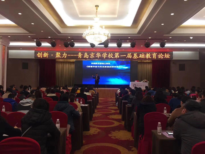家校合一,共育良才!青岛京华学校举办第一届基础教育论坛