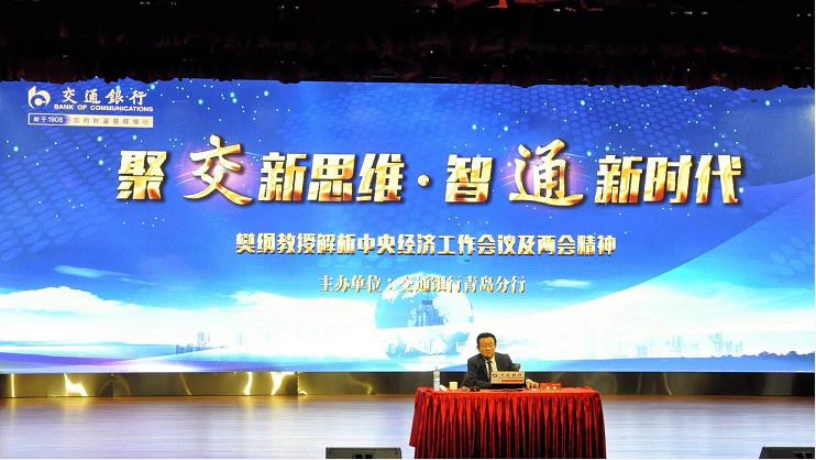"""经济学家樊纲谈""""中国经济与长期发展""""――交通银行青岛分行财富论坛正式启幕"""