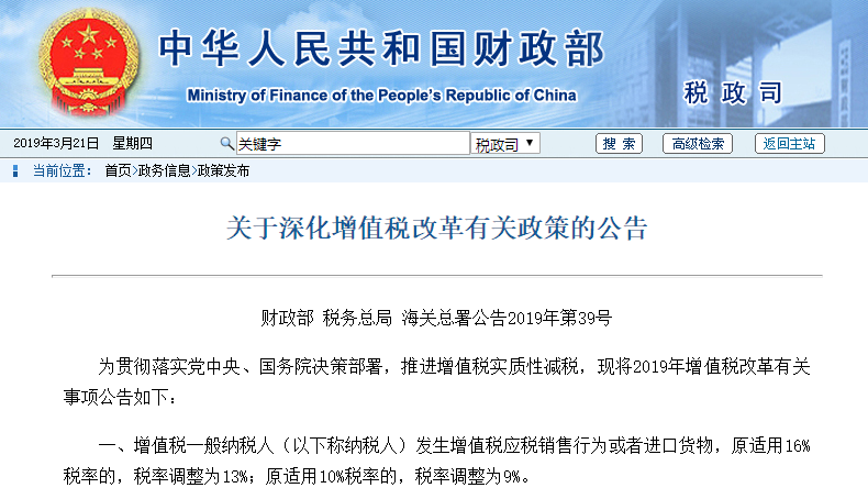 财政部等三部门发布深化增值税改革有关政策