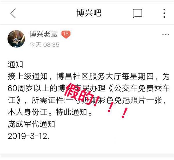 辟谣!博昌社区服务大厅办理公交免费乘车证消息不实