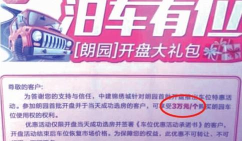 在中建·锦绣城买车位 车位款咋成了意向金?