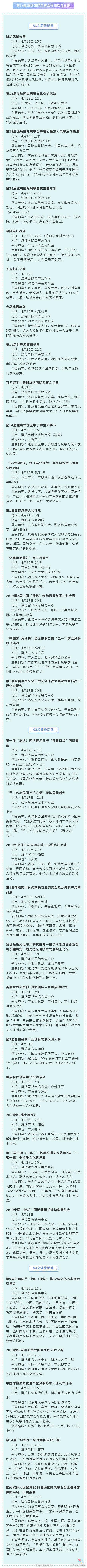 第36届潍坊国际风筝会系列活动详细安排出炉