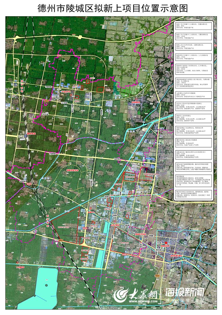 陵城区丁庄镇规划图