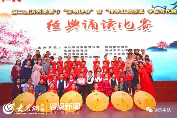 滨州举行第二届滨州朗诵节 实验学校骁勇中队获佳绩