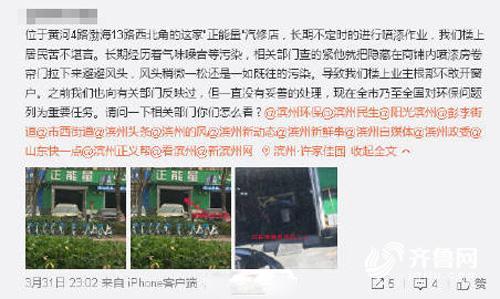 滨州市民发文举报喷漆店污染 滨州环保:依法关闭取缔