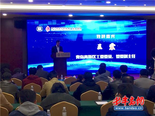 青岛高新区举行保密技术产业交流会 促产业链深度合作