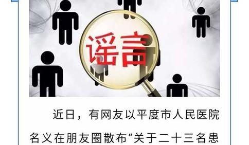 H7N9谣言再起?假的!平度市卫生局辟谣不实信息