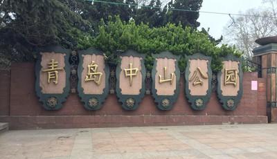 青岛景点排行榜之中山公园