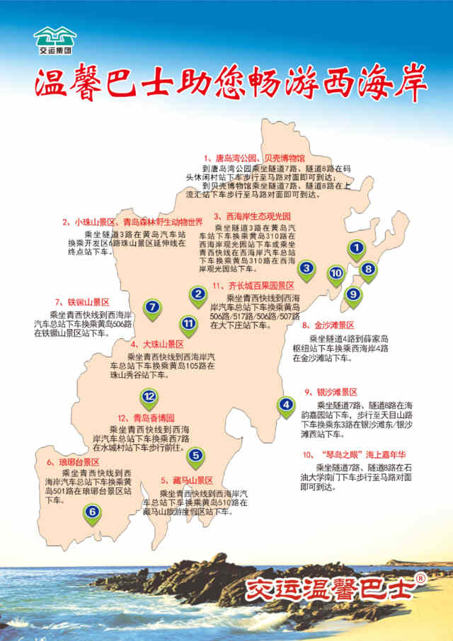 去青岛西海岸游玩,这份隧道公交旅游攻略请收好!地图已在青西快线、隧道3路等公交车内张贴