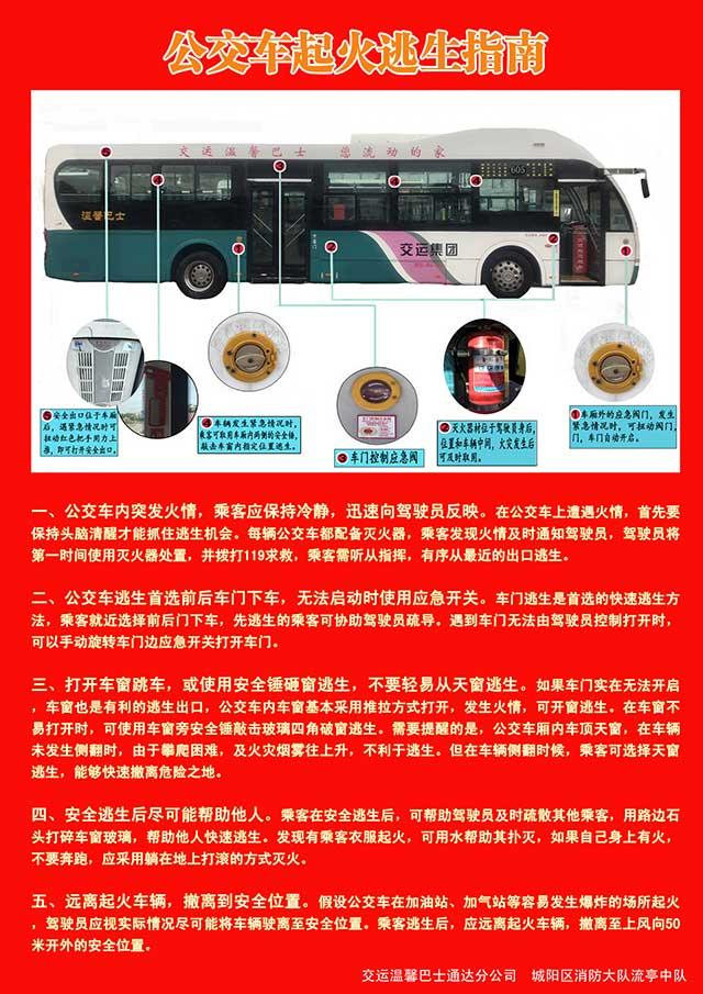 """公交车""""自燃""""咋逃生?温馨巴士联合消防部门发布自救指南"""