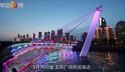 半岛V视 那么美!五四广场与奥帆中心之间的彩虹桥亮起来了
