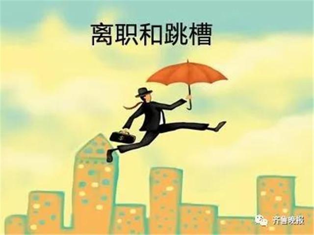 山东超5成职场人确定跳槽 16城中菏泽人最爱跳槽