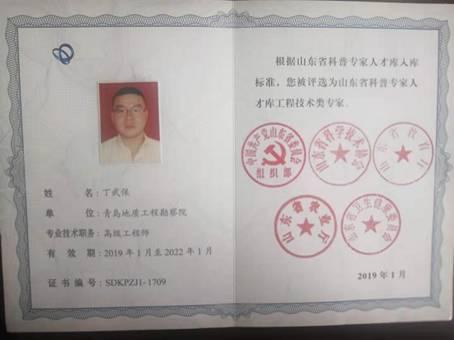 """青岛地质院1名高工当选为""""山东省科普专家人才库工程技术类"""