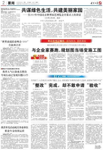 大竞赛大比武 | 潍坊高新区与企业家赛跑 规划图当场变施工图