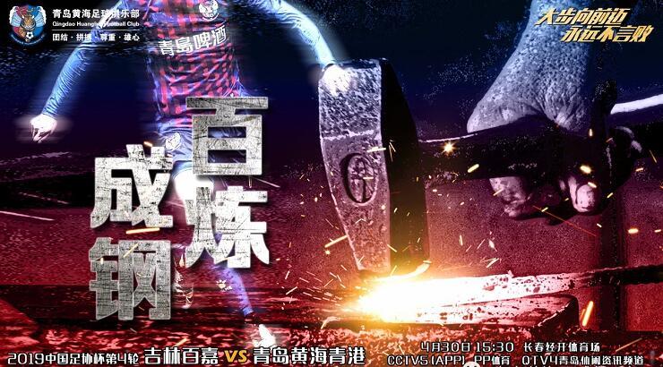 足协杯丨青岛黄海青港队今客战吉林百嘉队