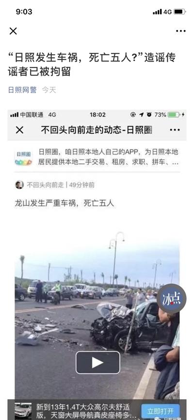 日照发生车祸,死亡五人? 造谣传谣者被行政拘留