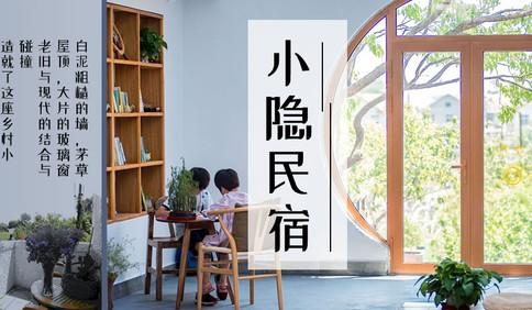 探青岛:小隐民宿-邀请您来收获江南水乡的浪漫和诗意