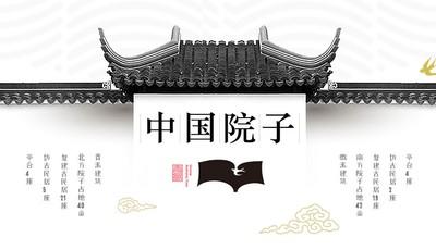 探青岛:中国院子-回归中式园林生活