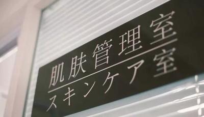 探青岛 贵妇们都爱的高端皮肤管理工作室,终于不用再跑日本做POLA啦!现在还可以免费体验!