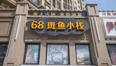 探青岛 纸上涮火锅,青岛也能吃的到!老板发福利:80元代金券免费送,再送双人免费汗蒸!