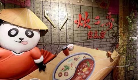 炊二哥火锅:吃一口就难忘的殿堂级火锅