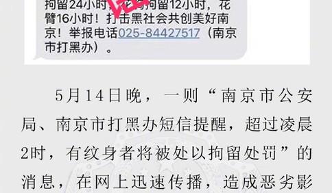 南京警方:男子传凌晨2点后纹身者将被拘谣言 被拘7日