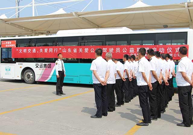 山东首家关爱公交驾驶员公益联盟成立 公交驾驶员年年体检