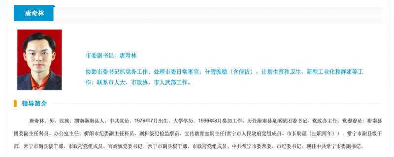 又一人!湖南常宁市委副书记唐奇林同志主动投案