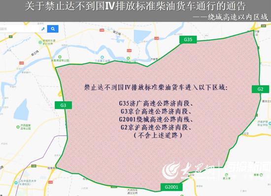 济南市区拟禁行国Ⅳ以下柴油货车 含长清莱芜钢城