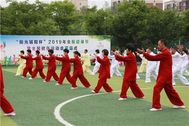 阳光运动嗨起来!城阳2019年全民健身节暨全民健身运动会开幕 千余人参加表演