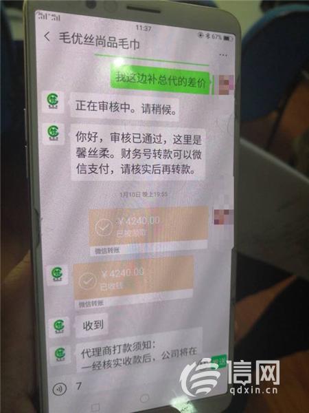 微商代理鱼龙混杂要注意!胶州公安破获11人网络诈骗团伙 诈骗金额50余万元