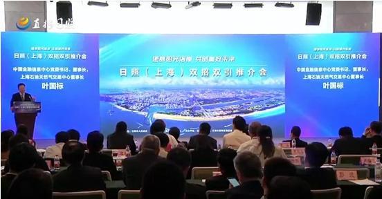 山东政情   对接上海 日照市长带队签回200多亿项目