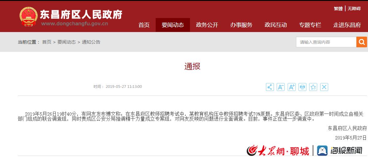 聊城东昌府区教师招聘被培训机构压中70%原题,官方介入调查