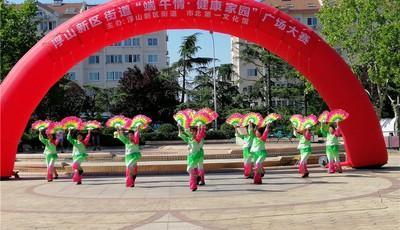 青岛市北区浮山新区街道端午情·健康家园暨邻居节广场舞大赛开赛
