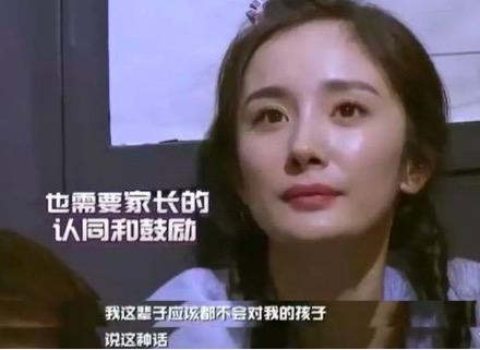 杨幂谈亲子教育:不说伤害孩子的话 尊重他们的选择