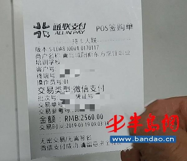 """乱收费提供""""野鸡证书""""服务 青岛城阳新东方烹饪学校收费无具体标准图片"""
