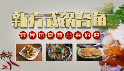 探青岛:新方式锅台鱼-营养还是蒸出来的好