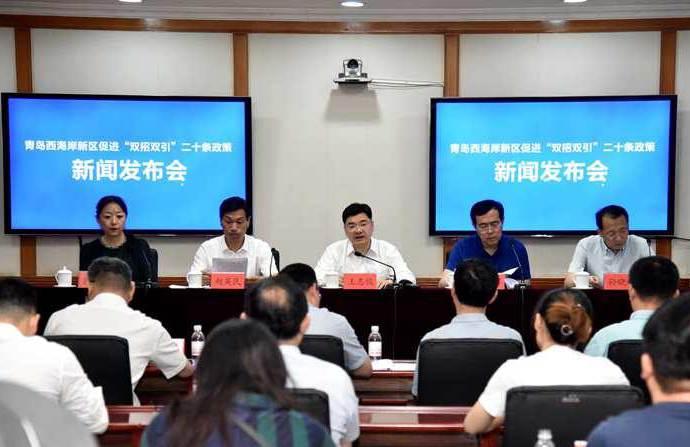 """最高奖1.5亿!青岛西海岸新区出台促进""""双招双引""""二十条政策"""