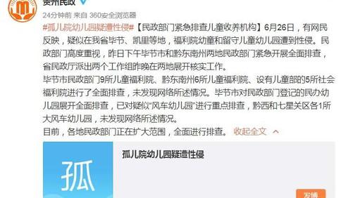 网传毕节等地福利院幼童遭性侵 贵州:未发现网络所述情况
