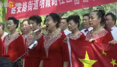 半岛V视 | 青岛中山公园里开歌会 唱支红歌给党听