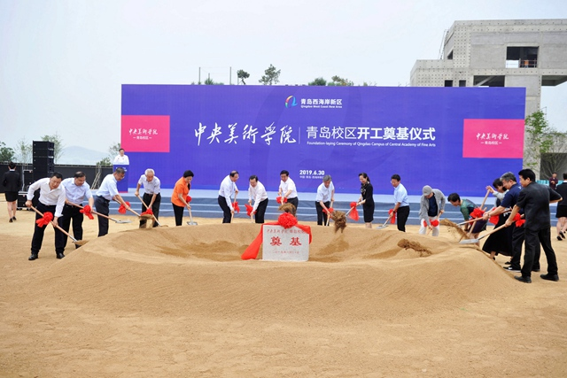 中央美术学院青岛校区在西海岸新区奠基 预计2021年建成