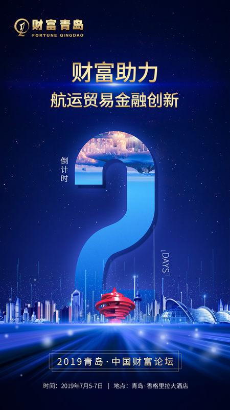 为期3天 2019青岛财博会5日在国际会展中心开幕