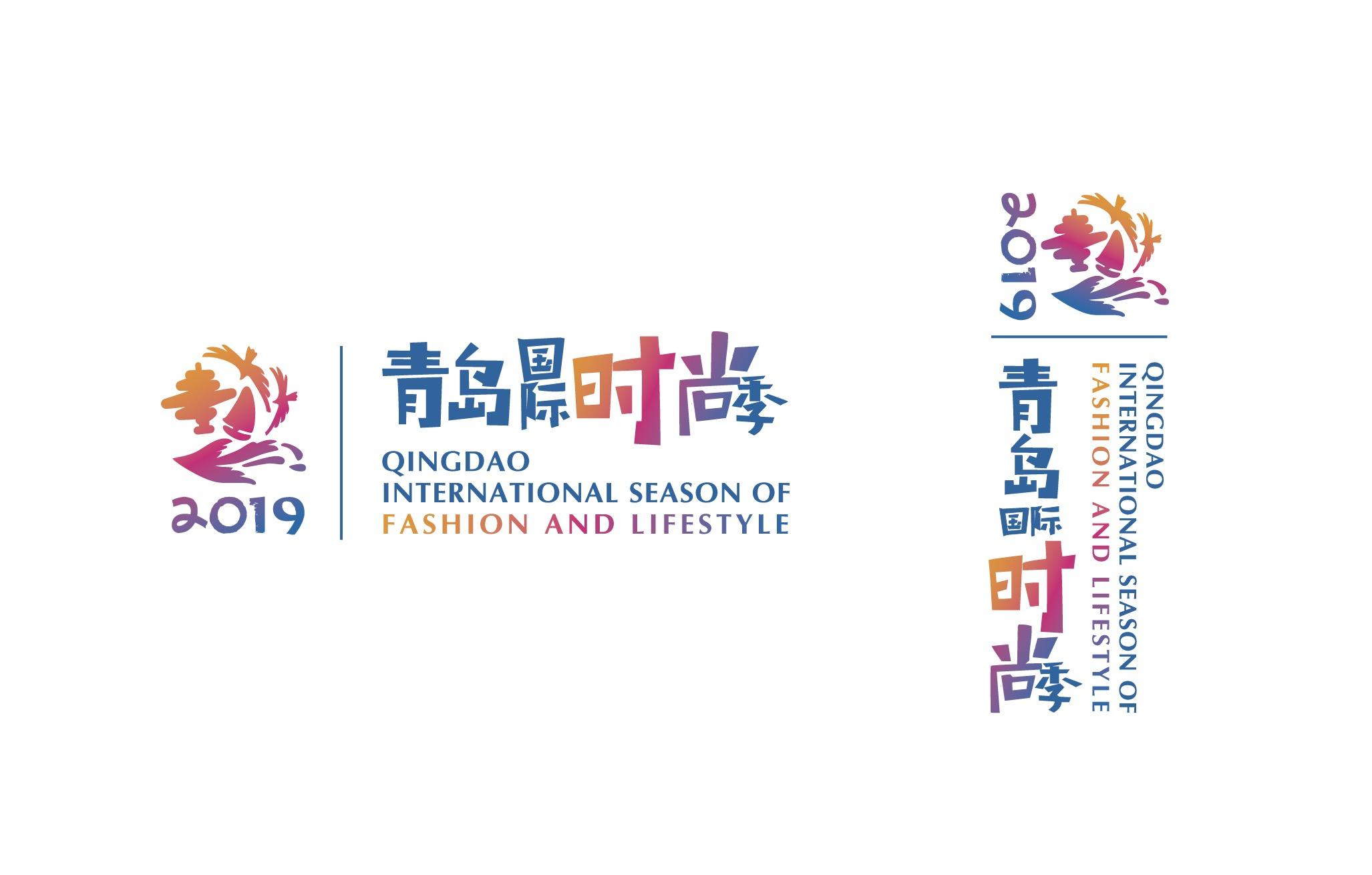 """""""2019青島國際時尚季""""logo圖片"""
