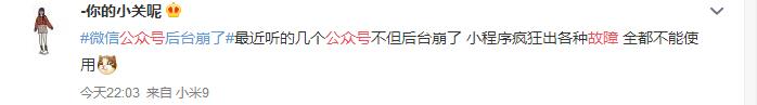 微信公众号后台7月5日晚间突发故障 回应:大部分已恢复正常