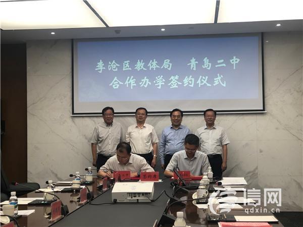 李沧添九年一贯制新校 青岛二中附属学校将于2020年9月首次招生