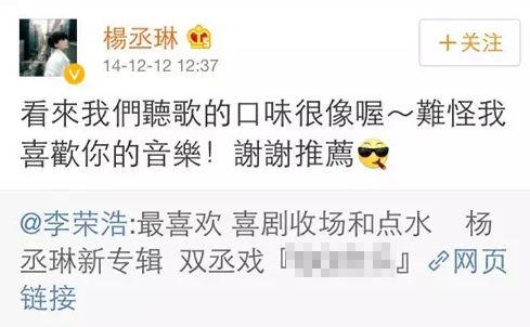 李荣浩推荐杨丞琳的歌