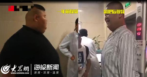 励志!中国第一胖减肥成功 一年减了400斤!