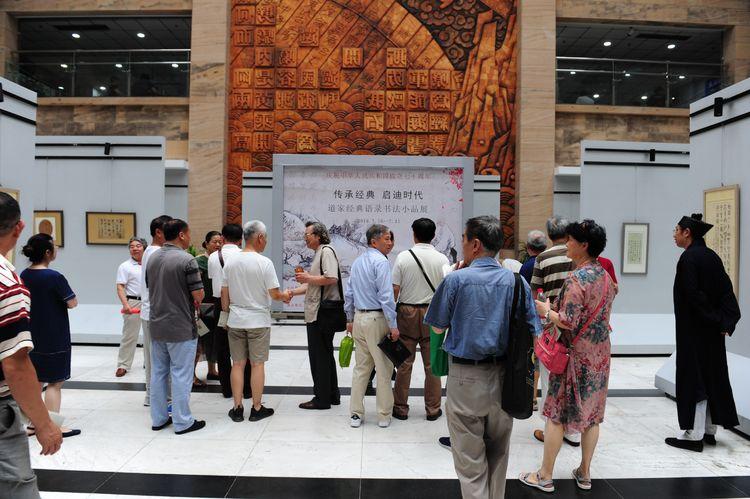 """""""传承经典,启迪时代""""――庆祝中华人民共和国成立七十周年道家经典语录书法小品巡展隆重开幕"""