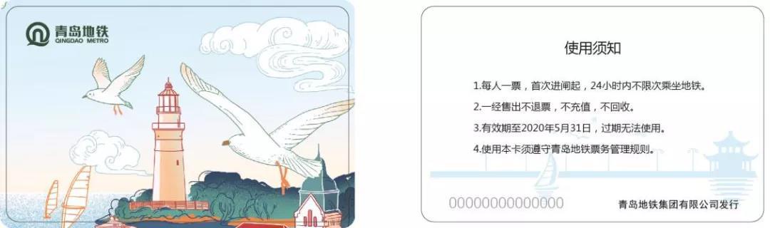 青岛地铁旅游票册来了 售价60元/册